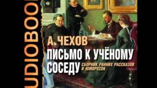 """2000746 24 Аудиокнига. Чехов А.П. """"Письмо к учёному соседу"""""""