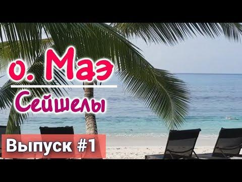 Остров Маэ - Mahe Island - Seychelles - Сейшельские острова - Лучший Райский отдых на острове