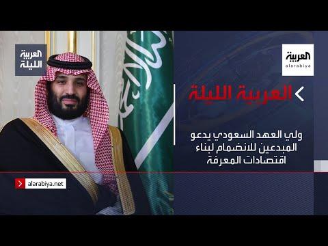 العرب اليوم - شاهد: ولي العهد السعودي يدعو المبدعين للانضمام لبناء اقتصادات المعرفة