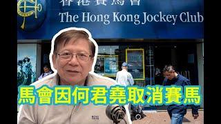 何君堯愛駒「天祿」被狙擊 馬會取消賽馬 香港民主及人權法案的前世今生〈蕭若元:理論蕭析〉2019-09-19
