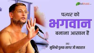 Muni Pulak Sagar Ji Maharaj | Pravachan | Part 19