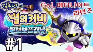 별의커비 로보보 플래닛 Go! 메타나이트 리턴즈 #1 김용녀 켠김에 왕까지 (Kirby Planet Robobot)
