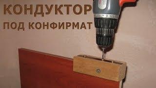 Оснастка для присадки мебельных деталей