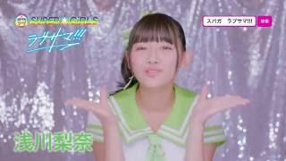 SUPER☆GiRLS/ラブサマ!!!浅川梨奈サビver.
