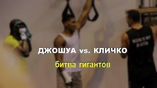 ДЖОШУА vs. КЛИЧКО ׃ битва ГИГАНТОВ (промо-сюжет)