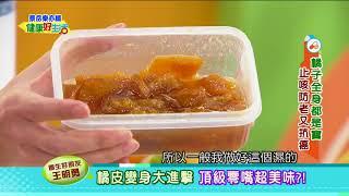 王明勇老師的橘子可以內服又外用,自製柑橘蜜餞及柑橘芳香消毒清潔劑!!