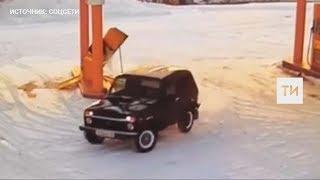 На видео сняли, как в Нижнекамском районе РТ водитель «Нивы» вырвал автоколонку на АЗС