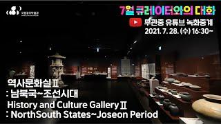 7월 큐레이터와의 대화 - 역사문화실 2: 남북국~조선시대 이미지