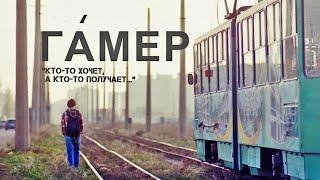 Общество Мемориал: Благотворительный показ фильма «Гамер» Олега Сенцова