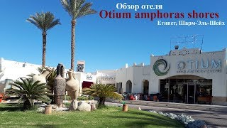 Otium Hotel Amphoras 5* Sharm Egypt