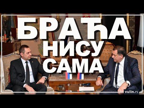 Министар одбране и председник Покрета социјалиста Александар Вулин, поручио је из Бајине Баште да је Србија увек ту да помогне Републици Српској, као и то да је Вучић први српски државник који Српску брани, помаже и чува на прави начин.