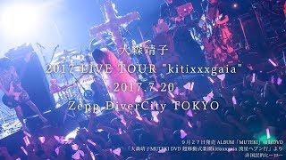 大森靖子「非国民的ヒーロー」LIVE[MUTEKI]DVDより