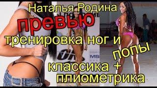 Наталья Родина - Превью тренировки ног и попы (плиометрика+классика) @StepGym2015