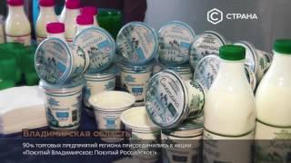 """Телеканал """"Страна"""". Фильм, посвященный экономике Владимирской области"""