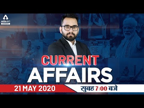 21th May Current Affairs 2020 | Current Affairs Today | Daily Current Affairs 2020