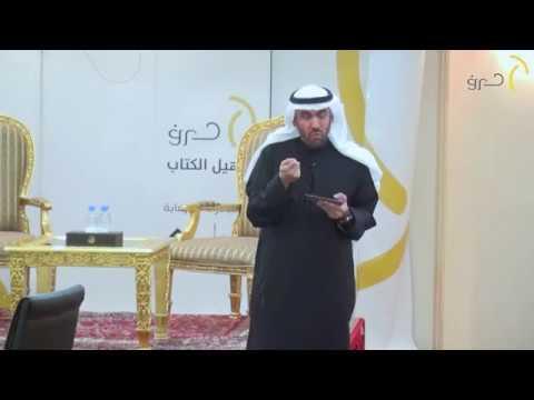 د. خالد الراجحي - الحفل الختامي لفعالية حرف - الكاتب والكتاب