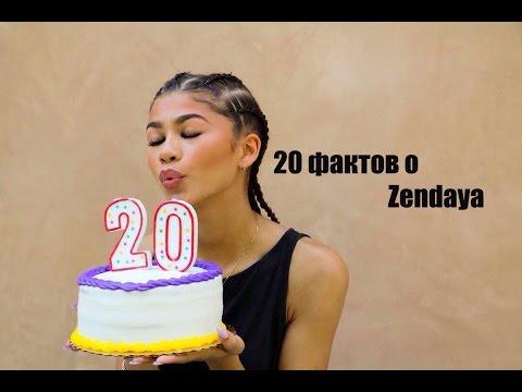 20 фактов о Zendaya