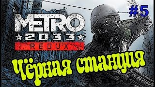 Прохождение Metro 2033 Redux / Метро 2033 прохождение [Черная станция] #5