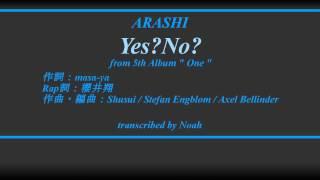 【耳コピ】嵐 / Yes?No? (カラオケver.)
