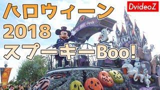 東京ディズニーランドハロウィンパレード