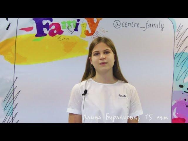 Бурлакова Алина, 15 лет. Отзывы о Центре Family (Краснодар)