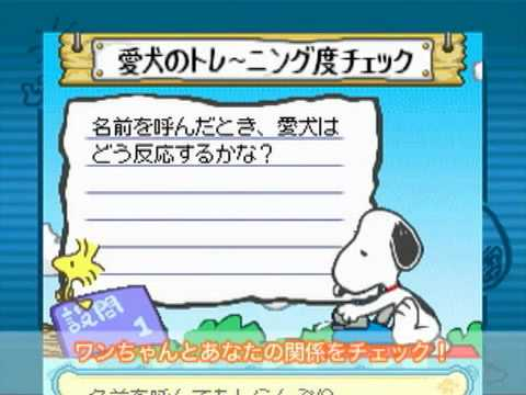 Snoopy DS Nintendo DS