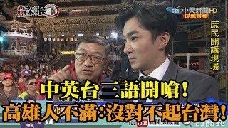 《新聞深喉嚨》精彩片段 中英台三語流利開嗆! 高雄人不滿:沒對不起台灣!