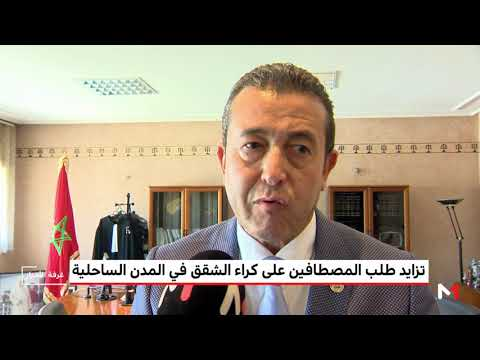 العرب اليوم - شاهد: تزايد طلب المصطافين على كراء الشقق في المدن الساحلية