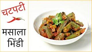 Masala Bhindi Recipe | CookWithNisha