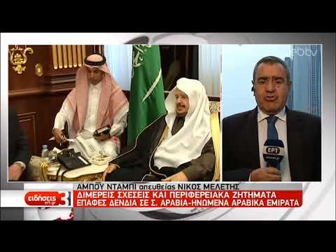 Συμφωνίες συνεργασίας υπέγραψε ο ΥΠΕΞ Ν. Δένδιας στα Ηνωμένα Αραβικά Εμιράτα | 18/12/2019 | ΕΡΤ