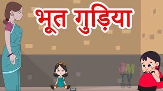 भूत गुड़िया | Hindi Kahaniya | Hindi Stories | Bed Time Moral Stories  | Fairy tales In Hindi