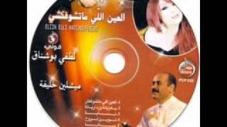 لطفي بوشناق مع مشلين خليفة - لوين تروح تحميل MP3