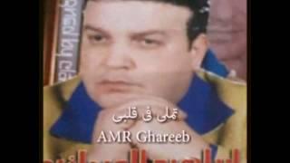 اغاني طرب MP3 ابراهيم الوردانى ( تملى فى قلبى ) تحميل MP3
