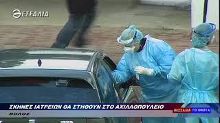 Σκηνές ιατρείων θα στηθούν στο Αχιλλοπούλειο 22 11 2020