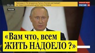 Срочно! ЖЕСТКИЙ ответ Путина о выходе США из договора РСМД