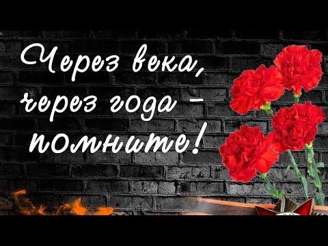 22 июня День Памяти и скорби.80 летие с начала Великой Отечественной войны.