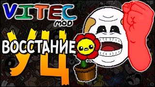 ВОССТАНИЕ УЦ! ► The Binding of Isaac: Afterbirth+ |61| Vitec Mod