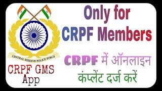 CRPF GMS App के बारे में पूरी जानकारी।~Online Help & Complaint~Know about CRPF GMS App
