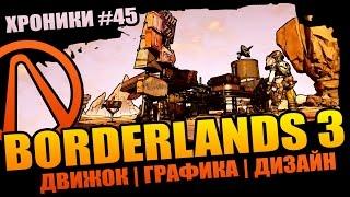 Borderlands 3   Первый показ и Новый движок - чего ждать от графики?