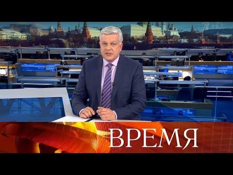 """Выпуск программы """"Время"""" в 21:00 от 14.01.2020 видео"""