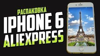 Восстановленный iPhone 6 с AliExpress за 200$. Всё ли работает?