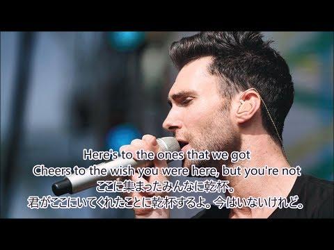 洋楽 和訳 Maroon 5 - Memories