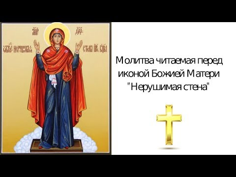 Молитва Божьей Матери Нерушимая стена