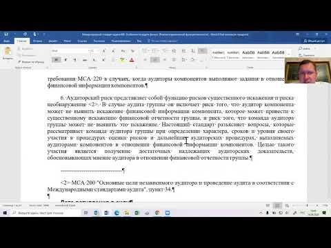 Практика аудита консолидированной финансовой отчетности в соответствии с МСА ISA600 - Сергей Модеров