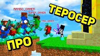 КУЧА ПРО ИГРОКОВ ПРОТИВ ТЕРОСЕРА! СДЕРЖИВАТЬ ИХ ОЧЕНЬ СЛОЖНО - Minecraft The Bridge