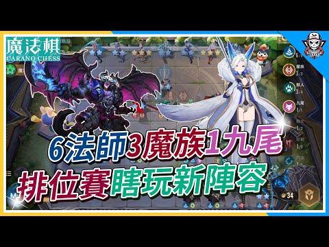 【魔法棋】排位賽瞎玩新陣容!?