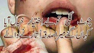 sad poetry in urdu 2 lines with images - मुफ्त ऑनलाइन
