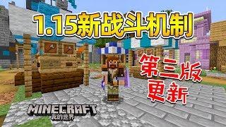 Minecraft 1.15 全新战斗机制 第三版更新