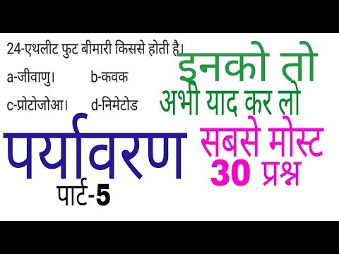 पर्यावरण अध्ययन । environment study । evs notes । uptet 2018 । kvs exam । ctet