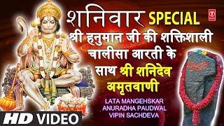 Subscribe: http://www.youtube.com/tseriesbhakti Hanuman Chalisa 0:00 Shree Shanidev Amritwani 11:36 Aarti Kije Hanuman Lala Ki 16:15  Music Label: T-Series  Hanuman Bhajan: Hanuman Chalisa  Singer: Lata Mangeshkar  Music Director: Mayuresh Pai  Lyrics:Traditional Album: Shree Hanuman Chalisa  Hanuman Bhajan: Shree Shanidev Amritwani  Singer: Anuradha Paudwal  Music Director: Surinder Kohli  Lyrics:Balbir Nirdosh Album: Shree Shanidev Amritwani  Hanuman Bhajan: Aarti Kije Hanuman Lala Ki  Singer: Vipin Sachdeva,Chorus  Music Director: Ved Sethi  Lyrics:Traditional Album: Aarti Bhakti Geet  If You like the video don't forget to share with others & also share your views. Stay connected with us!!! ► Subscribe: http://www.youtube.com/tseriesbhakti ► Like us on Facebook: http://www.facebook.com/tseriesbhaktisagar ► Follow us on Twitter: https://twitter.com/tseriesbhakti  For Spiritual Voice Alerts, Airtel subscribers Dial 589991 (toll free)  To set popular Bhakti Dhun as your HelloTune, Airtel subscribers Dial 57878881